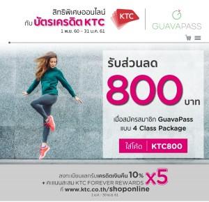KTC-GuavaPass