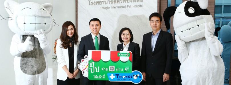 กสิกรไทยจับมือโรงพยาบาลสัตว์ทองหล่อรับชำระเงินด้วย QR Code