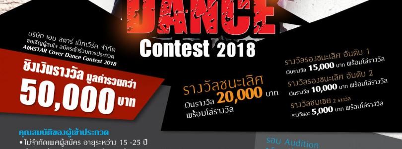 การแข่งขัน AIMSTAR Cover Dance Contest 2018 วันเสาร์ที่ 9 มิถุนายน 2561 เวลา 13.00-15.00 น. ณ อีเดน โซน ศูนย์การค้าเซ็นทรัลเวิลด์ กรุงเทพฯ
