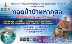 Fundraising event for Somdech Phra Pinklao Hospital