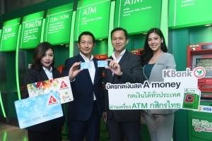 KBank-A money