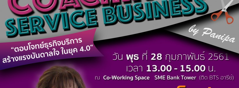 "SME Development Bank พร้อมติดอาวุธธุรกิจบริการด้วยสัมมนา ""Coaching ธุรกิจ Service Business by Panipa"""
