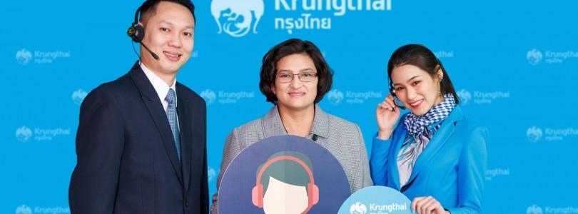 กรุงไทย เปิดให้บริการ Krungthai Corporate Call Cente