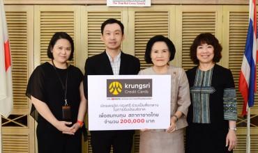 บัตรเครดิตกรุงศรี ร่วมเป็นสื่อกลางมอบเงินบริจาคจากสมาชิกบัตรแก่สภากาชาดไทย