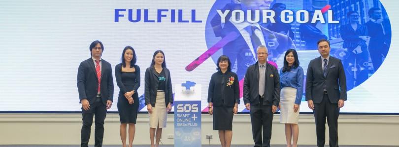 DITP เปิดตัวโครงการ Smart Online SMEs Plus (S.O.S+) ต่อยอดพัฒนา SMEs ดันสินค้าไทยขายออนไลน์กับ e-Marketplace ทั่วโลก