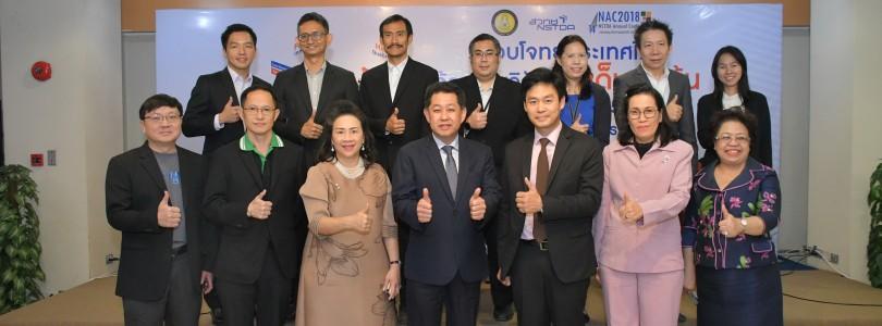 """สวทช.เตรียมจัดงาน """"NAC2018"""" ประชุมประจำปีครั้งยิ่งใหญ่โชว์ศักยภาพ """"งานวิจัยประเด็นมุ่งเน้น"""" ตอบโจทย์ประเทศไทย"""
