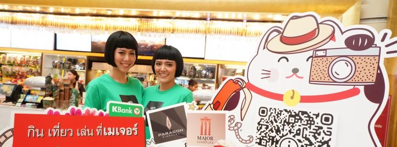 กสิกรไทยจับมือเมเจอร์ ซีนีเพล็กซ์ จัดโปรแรง! ใช้ QR Code จ่ายแค่ 18 บาท
