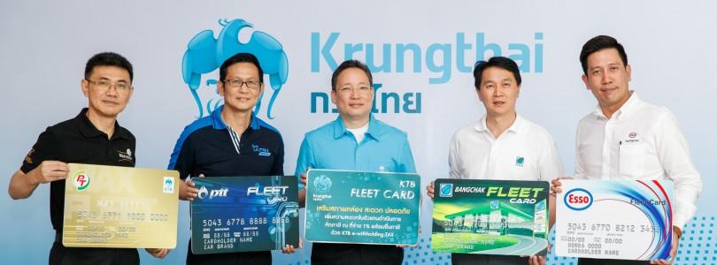 กรุงไทยผนึก 4 บริษัทน้ำมันชั้นนำ ให้บริการหักภาษี ณ ที่จ่ายกับหน่วยงานรัฐที่ใช้บัตรเติมน้ำมัน
