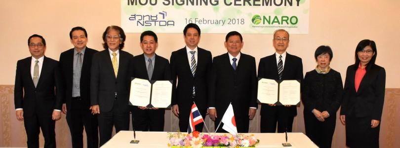 ก.วิทย์ฯ-สวทช. จับมือ NARO ประเทศญี่ปุ่น  เสริมสร้างความยั่งยืนด้านเกษตรและอาหาร