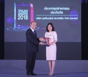 """ภาพข่าวประชาสัมพันธ์ - เอฟดับบลิวดี ประกันชีวิต คว้ารางวัล """"Thailand Top Company Awards 2018"""""""