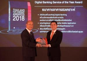 ภาพข่าว - ธอส.คว้ารางวัล THAILAND TOP COMPANY AWARDS 2018