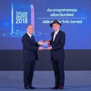 ศุภาลัย คว้ารางวัล THAILAND TOP COMPANY AWARDS 2018
