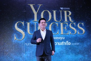 1.your success ชม._๑๘๐๒๒๓_0141