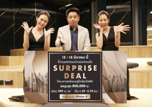 Photo release - ORI จัดโปร Surprise Deal ลดสูงสุด 8 แสน พร้อมสิทธิ์ลุ้น iPhone X
